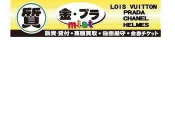 mist 北山店質・金プラ.jpg